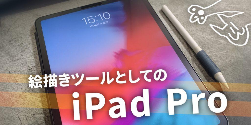 絵描きツールとしてのiPad Proの良い点、悪い点。1年間使い続けた感想!