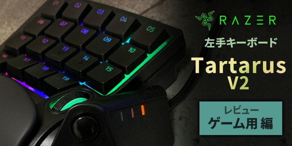 【ゲームには微妙かも】左手キーボード「Razer Tartarus V2」の使い心地レビュー