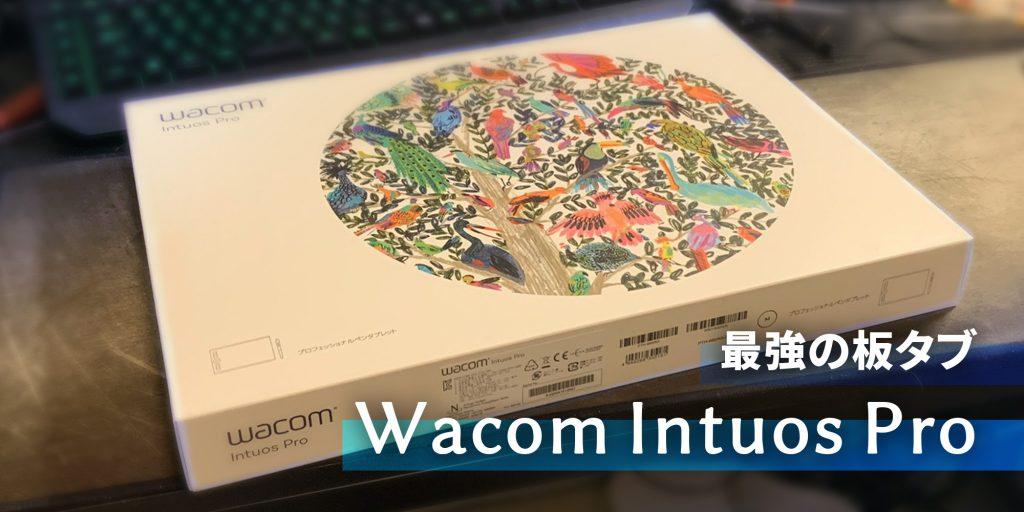 最強の板タブ! Wacom Intuos Pro 描き心地レビュー