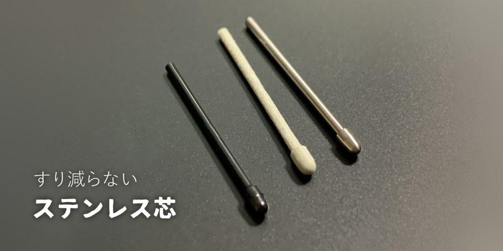ペンタブ用すり減らないペン先、ステンレス芯のレビュー