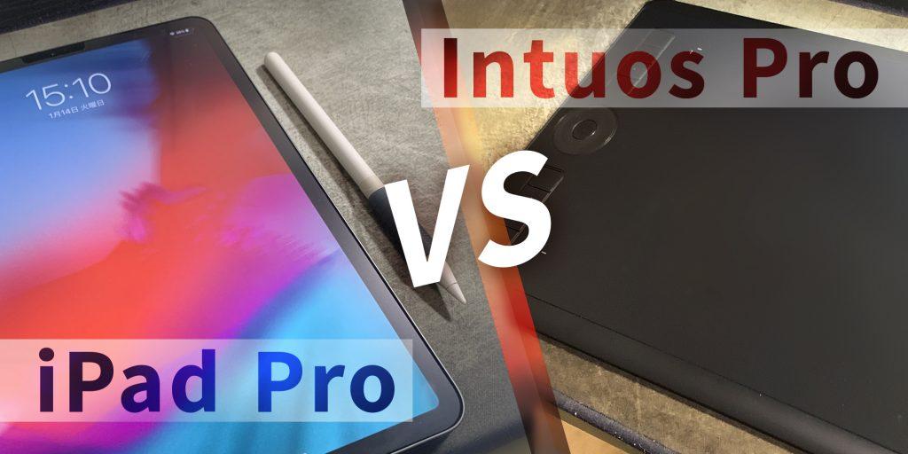 iPad Pro vs 板タブ。それぞれの特徴を比較してみた。