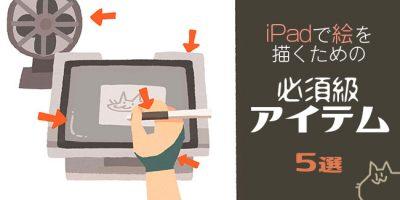 iPadで絵を描くための必須級アイテム5選