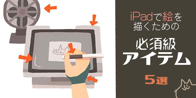 iPadで絵を描くための必須級アイテム5選!【ミニ扇風機、グローブなど】