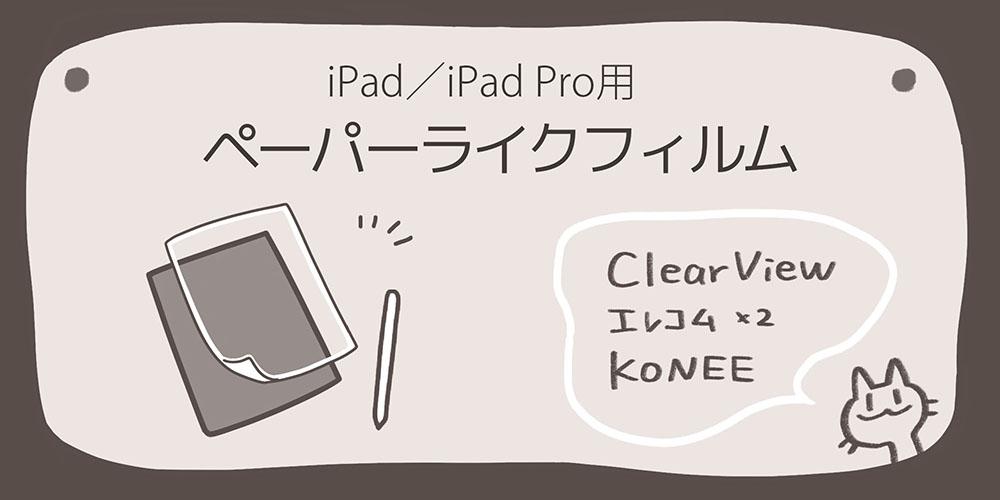 【ペーパーライクフィルム】絵描きによる4種比較!おすすめ紹介【iPad】