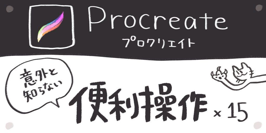 【Procreate】意外と知らない便利操作・使い方15選!