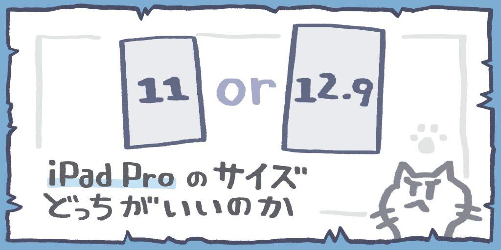 【iPad Pro】11インチと12.9インチ、どっちがおすすめか。選び方!