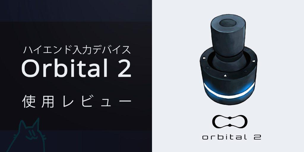 【革新的左手デバイス】Orbital2 をイラスト制作に使ってみたレビュー