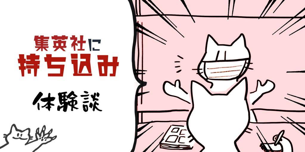 【体験談】集英社に初めて描いた漫画を持ち込みしてきました。