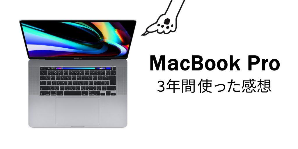 MacBook Proを様々な用途で3年間使った感想・レビュー