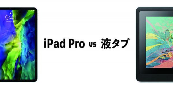 【徹底比較】iPad Proと液タブ(Cintiq)の違い、おすすめをまとめてみた