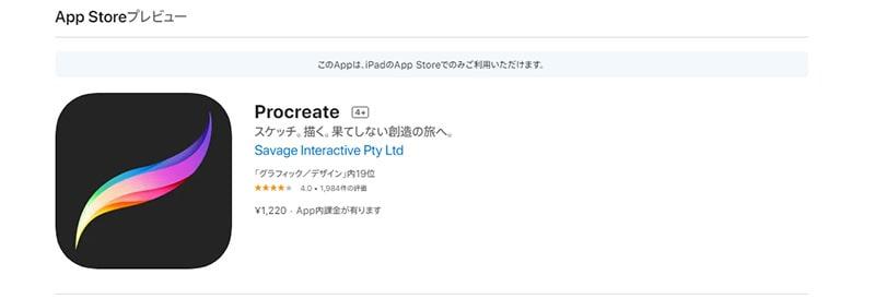 Procreate 価格-min