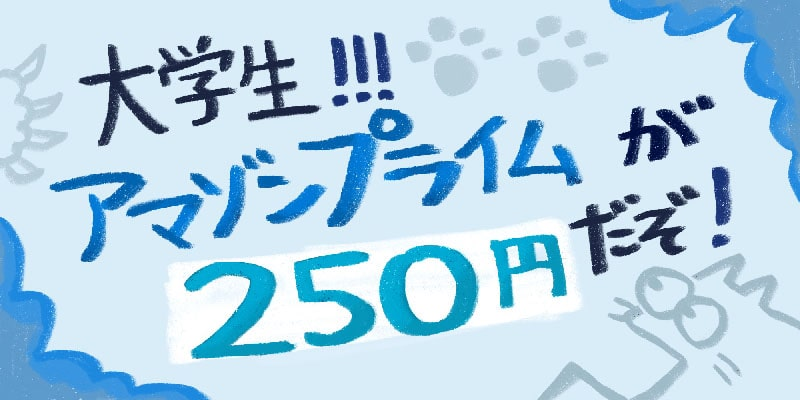 【Amazon Prime】大学生なら250円!映画・ドラマ・漫画・音楽を楽しみ放題【カードが無くてもOK】