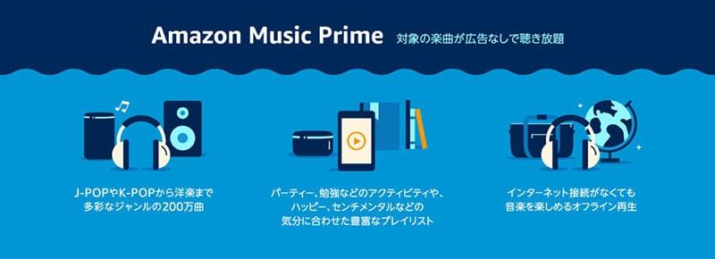 music prime-min