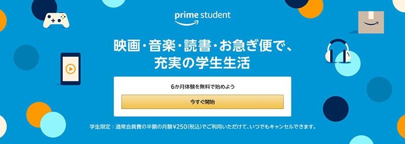 prime student-min